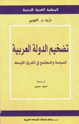 كتاب تضخيم الدولة العربية: السياسة والمجتمع في الشرق الأوسط