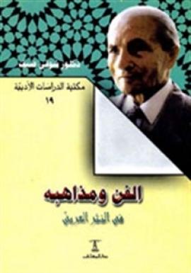 الحجاج في الشعر العربي القديم pdf
