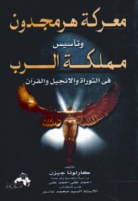 كتاب هرمجدون