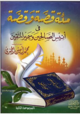 كتاب أنيس المؤمنين من قصص الصالحين