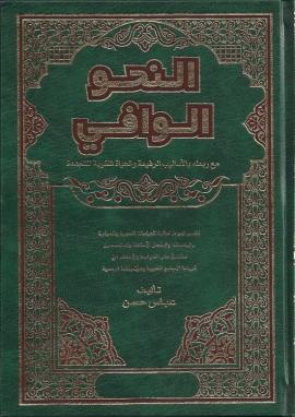 كتاب النحو الوافي لعباس حسن