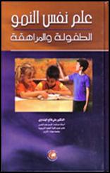 ملخص علم نفس النمو pdf