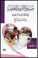 تحميل كتاب مسيرة التربية الخاصة في المملكة العربية السعودية