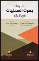 كتاب بحوث العمليات