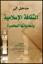 كتاب الثقافة الإسلامية 101