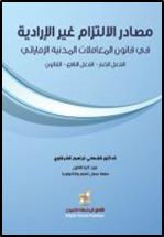 كتاب مصادر الالتزام
