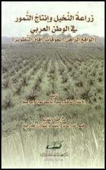كتاب زراعة النخيل وإنتاج التمور في الوطن العربي