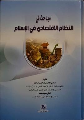 كتاب النظام الاقتصادي في الاسلام الطبعة الخامسة
