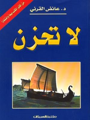 كتاب لا تحزن بالانجليزي
