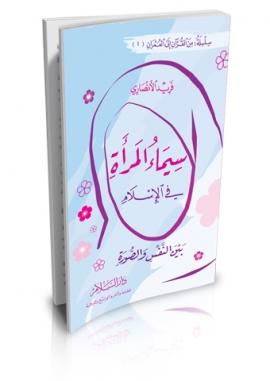 كتاب تحرير المرأة