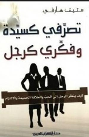 كتاب تصرفي كامرأة وفكري كرجل
