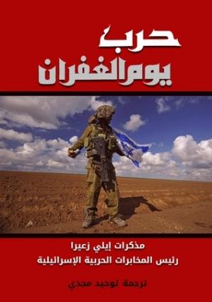 تحميل كتاب حرب يوم الغفران pdf