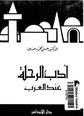 كتاب رحلة سلام الترجمان