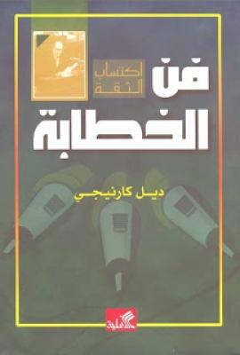 كتاب فن الخطابة