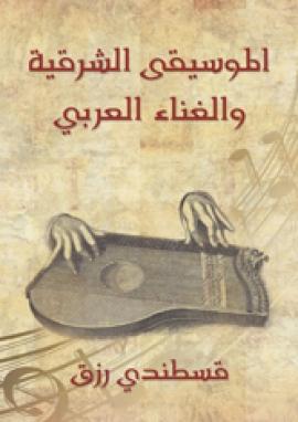 الموسيقى الشرقية والغناء العربي pdf