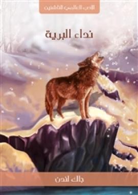 تغريبة بني هلال الكبرى الشامية الأصلية