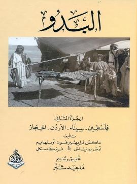 كتاب البدو اوبنهايم