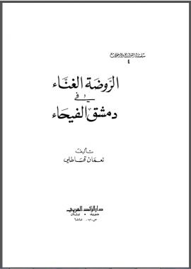 كتاب الروضة الغناء في دمشق الفيحاء