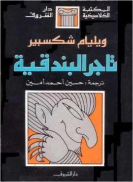 كتاب تاجر البندقية وليم شكسبير 42badf51aabdd30f817