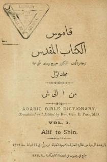 تحميل قاموس الكتاب المقدس للموبايل