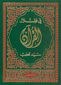 نقد كتاب في ظلال القرآن
