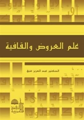 كتاب علم العروض والقافية pdf