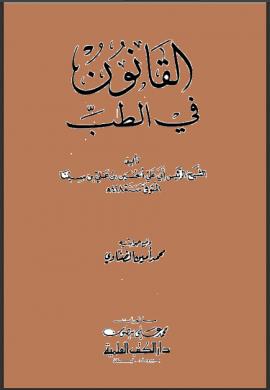 كتاب القانون الطب لإبن سينا
