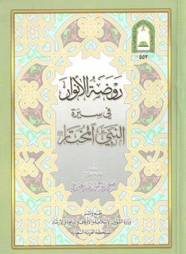 روضة الأنوار في سيرة النبي المختار pdf