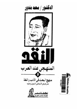 كتاب النقد المنهجي عند العرب لمحمد مندور