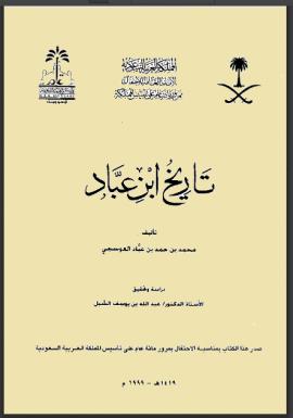 تحميل كتاب تاريخ المملكة العربية السعودية الجزء الثاني