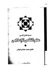 كتاب مدخل إلى علم الاقتصاد pdf