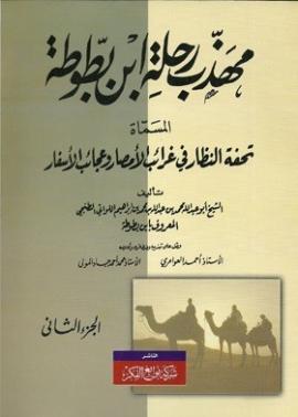 كتاب تحفة النظار في غرائب الأمصار وعجائب الأسفار pdf