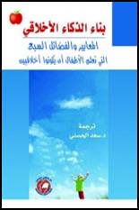 كتاب بناء الذكاء الأخلاقي pdf
